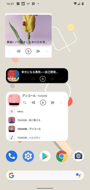Android ウィジェット オーディオウィジェットパック