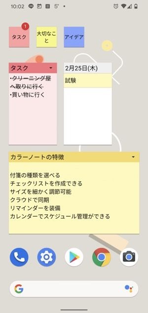 Android ウィジェット ColorNote