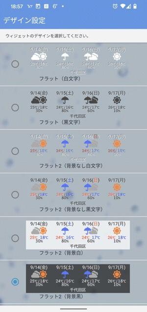 Android ウィジェット Yahoo!天気