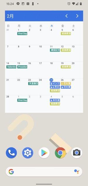 Android ウィジェット Googleカレンダー