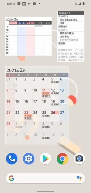 Android ウィジェット ジョルテカレンダー
