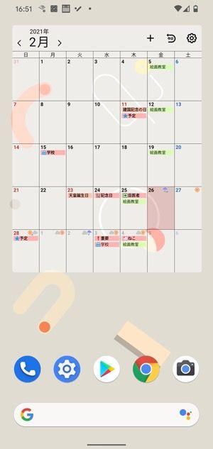 Android ウィジェット Yahoo!カレンダー