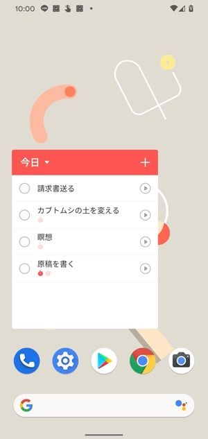 Android ウィジェット Focus To-Do