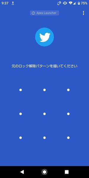 【Apexランチャー】アプリロック
