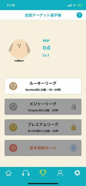 【ターゲットの友 英単語アプリ】リーグ制
