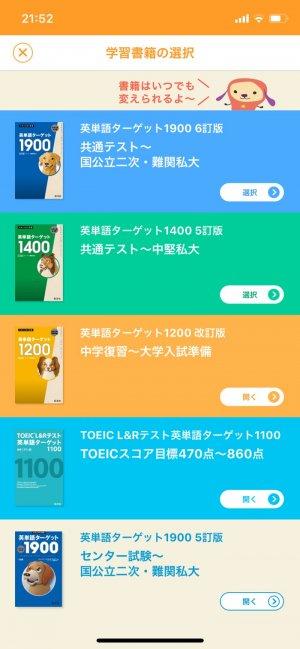 【ターゲットの友 英単語アプリ】書籍選択