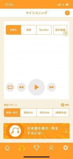 【ターゲットの友 英単語アプリ】例文読み上げ