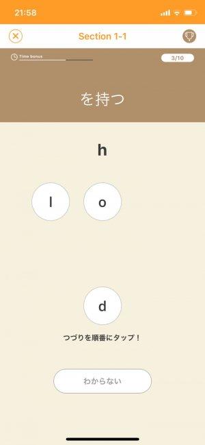 【ターゲットの友 英単語アプリ】問題形式