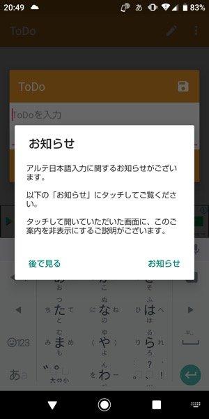 【アルテ日本語入力キーボード】有料版