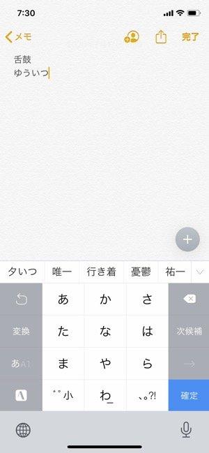 【ATOK】変換補正