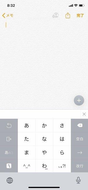 【ATOK】キーボード配列