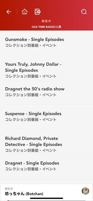 【Audiobook HQ】世界中のラジオを視聴できる