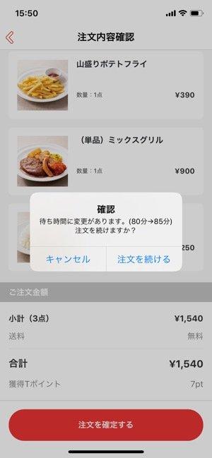 おすすめアプリ 出前館 注文