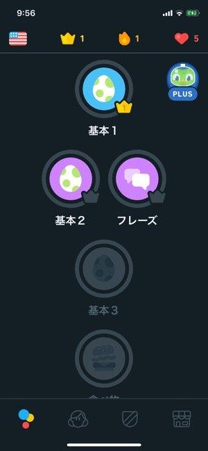 【Duolingo】レッスン