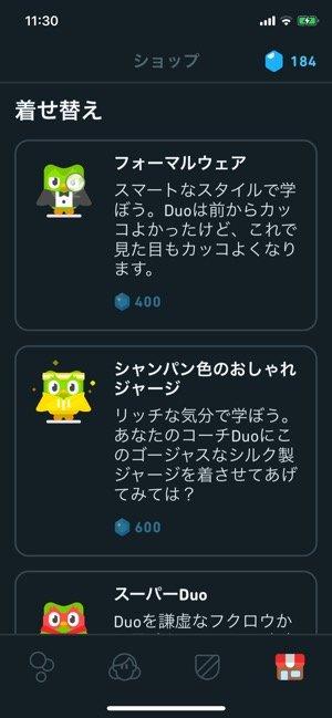 【Duolingo】ジェム・着せかえ