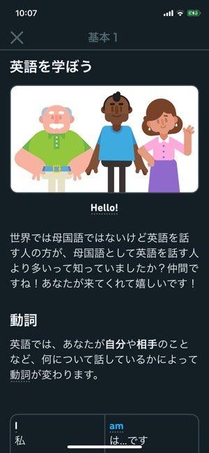 【Duolingo】イラスト