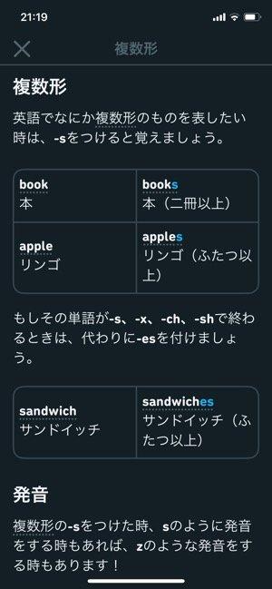 【Duolingo】アドバイス