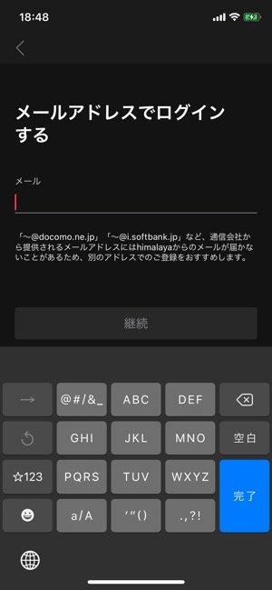 【himalaya】アプリ概要