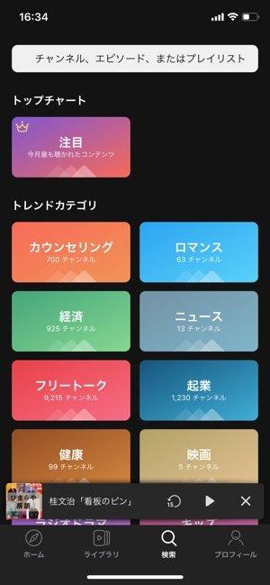 【himalaya】検索機能