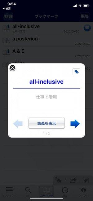 【ロングマン英和辞書】単語帳カード