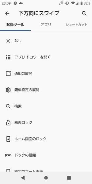 【Microsoft Launcher】ジェスチャー機能