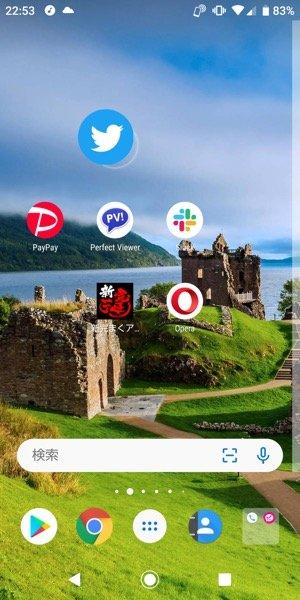 【Microsoft Launcher】ドロワー