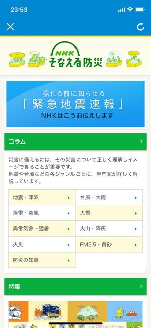【NHKニュース】災害情報