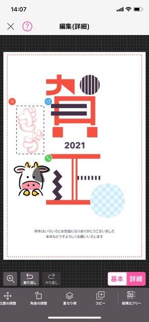 【つむぐ年賀2021】編集画面