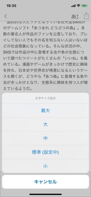 【Yahoo!ニュース】アプリ概要