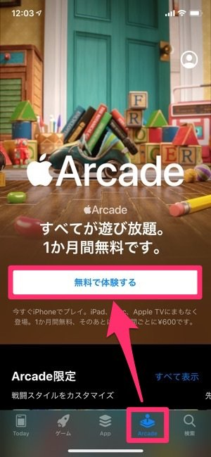 Apple Arcade 登録方法