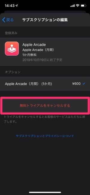 Apple Arcade 解約