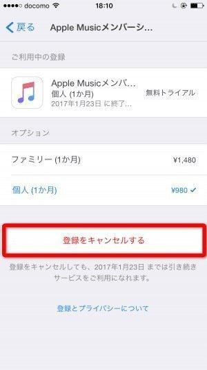 Apple Music 登録キャンセル
