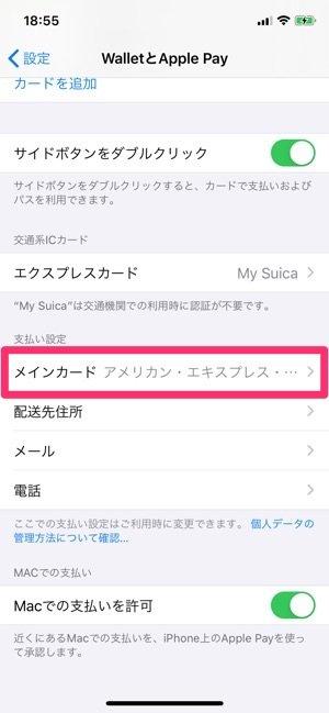 Apple Pay メインカードの設定