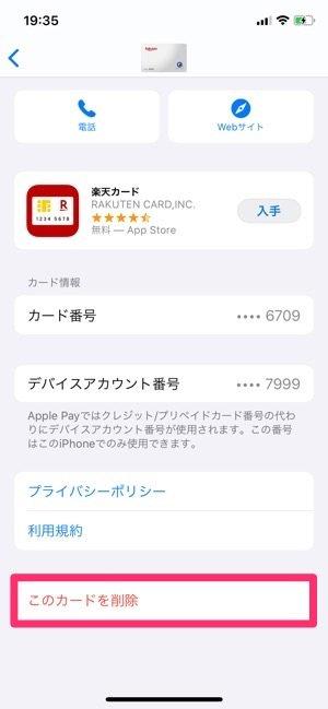Apple Pay クレジットカードの削除