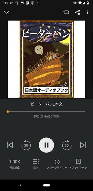【Audible】作品を購入する(Android)