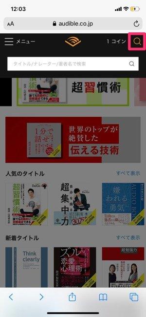 【Audible】作品を購入する(iPhone)