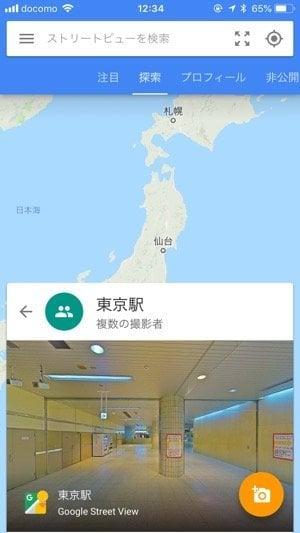 iphone  Googleストリートビューアプリ トップ画像
