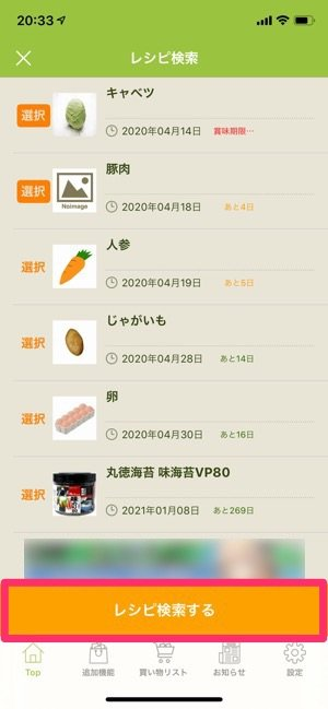 食材・日用品管理アプリ 賞味期限管理のリミッター
