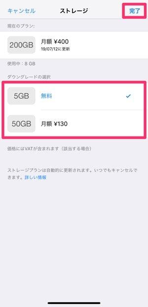 iPhone 容量 ストレージ iCloud 購入