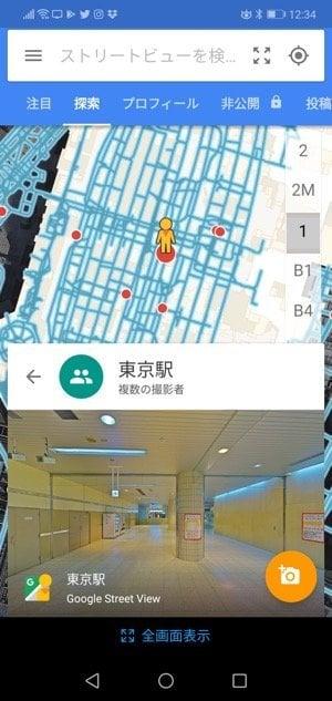 Android  Googleストリートビューアプリ トップ画像