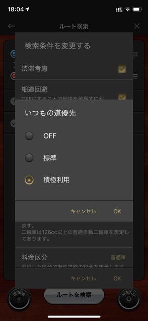 【カーナビタイム】ルートの条件設定