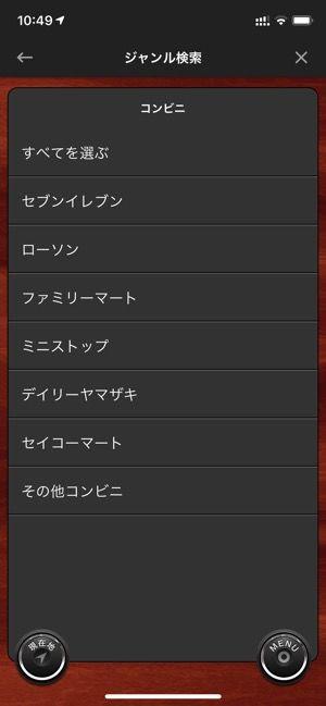 【カーナビタイム】検索画面