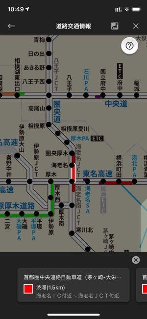 【カーナビタイム】交通情報