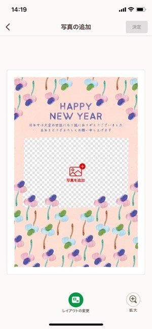 【コンビニで年賀状2021】編集画面
