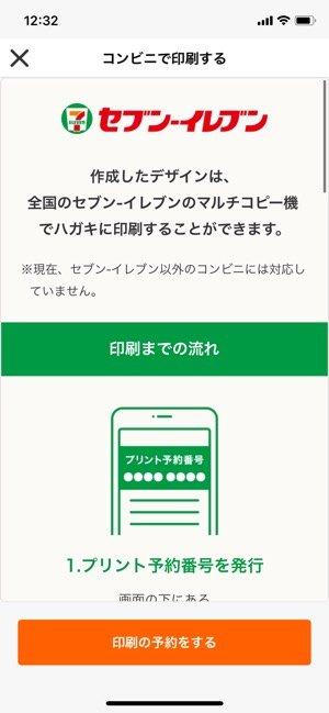 【コンビニで年賀状2021】コンビニ印刷