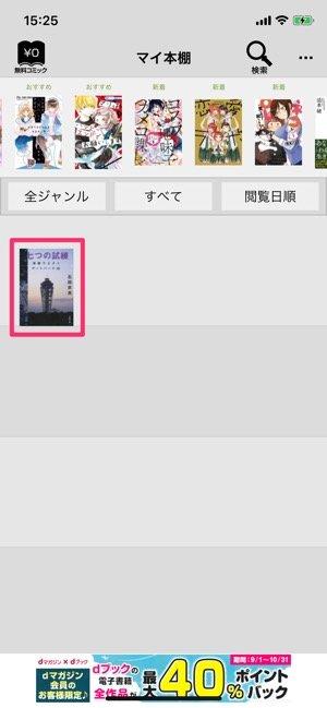 【dブック】「dブックマイ本棚」アプリ