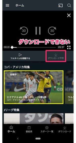 DAZN(ダゾーン)の動画をダウンロードする方法