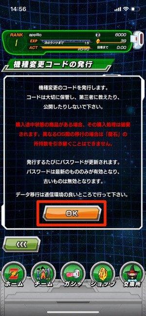 【ドッカンバトル】機種変更時にゲームデータを引き継ぐ方法と注意点