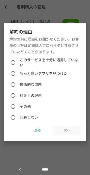 「Disney x LINE」を解約・退会する方法 Android