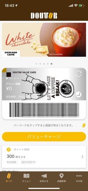 ドトール バリューカード 決済・チャージ
